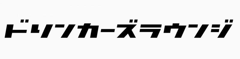 Drinkers Lounge【ドリンカーズラウンジ】