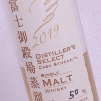 富士御殿場蒸溜所ディスティラーズセレクト シングルモルト2014 - 2019 50%