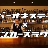 11月30日に行われた北千住Bar HONESTYさんとのコラボ持ち寄り&交換会について記事にしたいと思う!