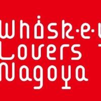 国内ウイスキーフェス① Whisky Lovers Nagoya