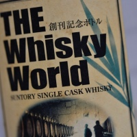 山崎 The Owner's Cask 1991 - 2005、53% The Whisky World創刊記念ボトル